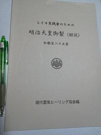 レイキ実践者のための明治天皇御製解説 B5版 500円