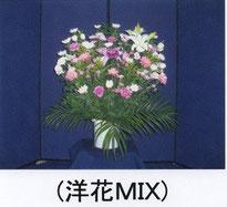 供花・ミックス