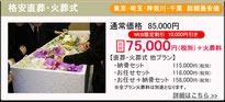 熊谷市 格安直葬・火葬式