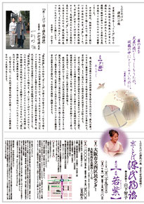 源氏物語 若紫チラシ 山下智子