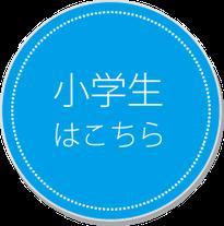 小学生-所沢市小手指の塾|C.B個別学院