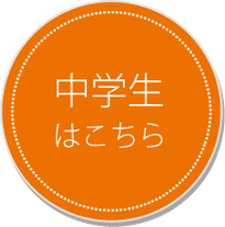 中学生-所沢市小手指の塾|C.B個別学院