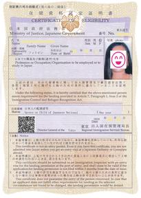 フィリピン人との結婚手続き:在留資格認定証明書