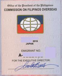 フィリピン人との結婚手続き:CFOステッカー