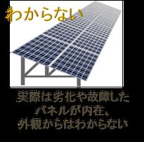太陽光パネル 故障