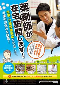 鳥取県薬剤師会ポスター