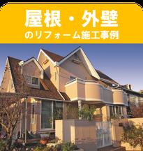 屋根・外壁の塗装、葺き替えリフォーム