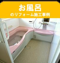 お風呂のリフォーム施工事例