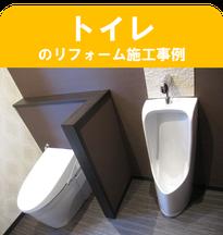 トイレのリフォーム施工事例