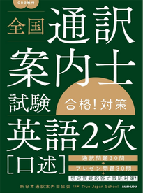通訳案内士試験英語2次対策本