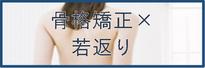 骨格矯正×若返り活性施術(疲れが取れない、倦怠感の強い骨格様へ)
