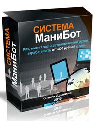 Вам понадобится всего лишь 1 час свободного времени в день, чтобы получать по 2800 рублей ежедневно.