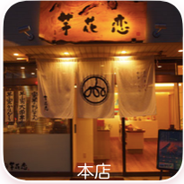 芋花恋本店画像