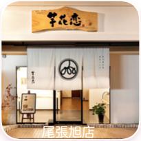 芋花恋尾張旭店画像