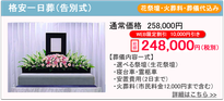 熊谷市 格安一日葬