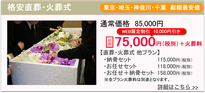 嵐山町 直葬・火葬式 価格・事例