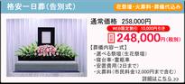 格安一日葬33.8万