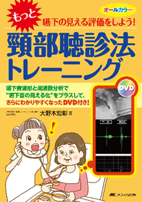 著書「頸部聴診法トレーニング(改訂版)」の表紙写真