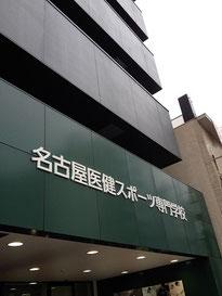 (名古屋医健スポーツ専門学校にて)