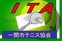 一関市テニス協会