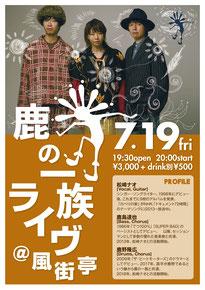 鹿の一族LIVE@風街亭ポスター