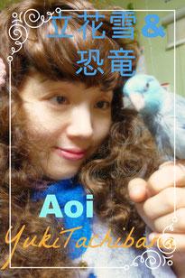 立花雪&恐竜 Aoi あおい  YukiTachibana