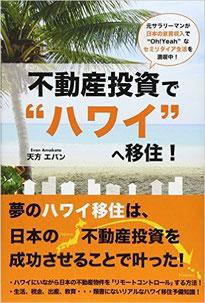 著書 不動産投資でハワイへ移住!