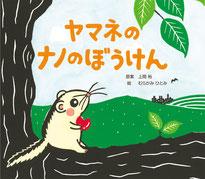 岩崎書店から3月23日に発売予定 定価1,404円(税込)