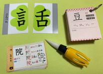 カルタ、カード、筆などの漢字教具
