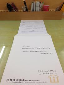 静岡県省エネリフォーム申請書類