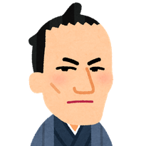 丹田 山岡鉄舟