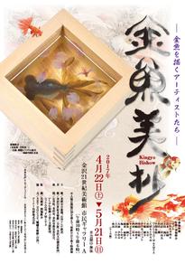 金魚美抄展チラシ