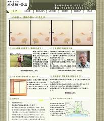 大協畳店のホームページ