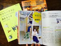書籍「ゲストハウスに泊まろう。」編集協力