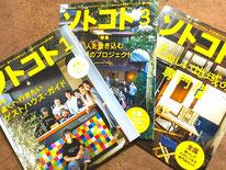 月刊雑誌ソトコト 執筆