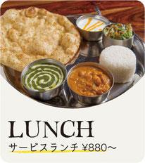LUNCH サービスランチ¥780〜