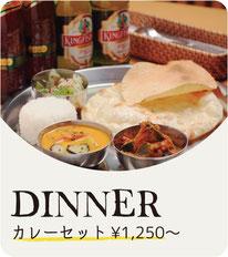 DINNER カレーセット¥1,080〜