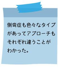 「シュロス法による側湾症治療」日本語版監修者が提唱する側弯トレーニング プライベートレッスン - 日本人に合った新しい側弯症治療