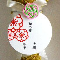 松の葉(梅)