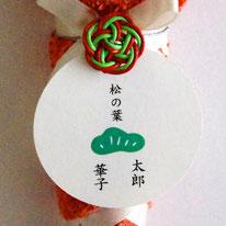 松の葉(松)