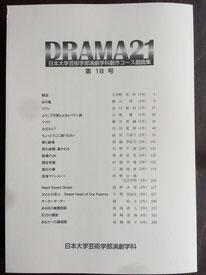 DRAMA21 第18号