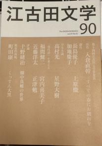 江古田文学90