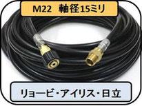高圧ホース 2分(内径6.3mm)210k耐圧 リョービ・日立
