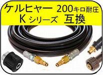 ケルヒャーKシリーズ互換 高圧ホース 2分(内径6.3mm)210k耐圧