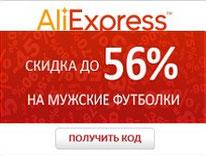 Купон 56% китайского магазина AliExpress