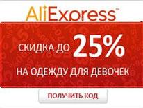 Купон 25% китайского магазина AliExpress