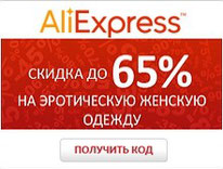 Купон 65% китайского магазина AliExpress