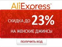 Купон 23% китайского магазина AliExpress