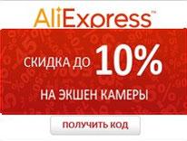 Купон 10% китайского магазина AliExpress