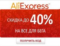 Купон 40% китайского магазина AliExpress